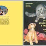 Первая книга канала. Статья для участников проекта её издания